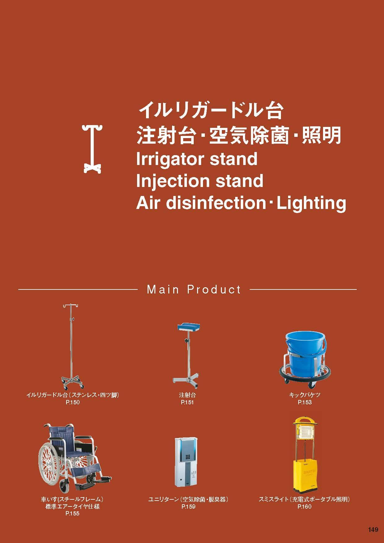 イルリガードル台・注射台・<br /> 空気除菌・照明