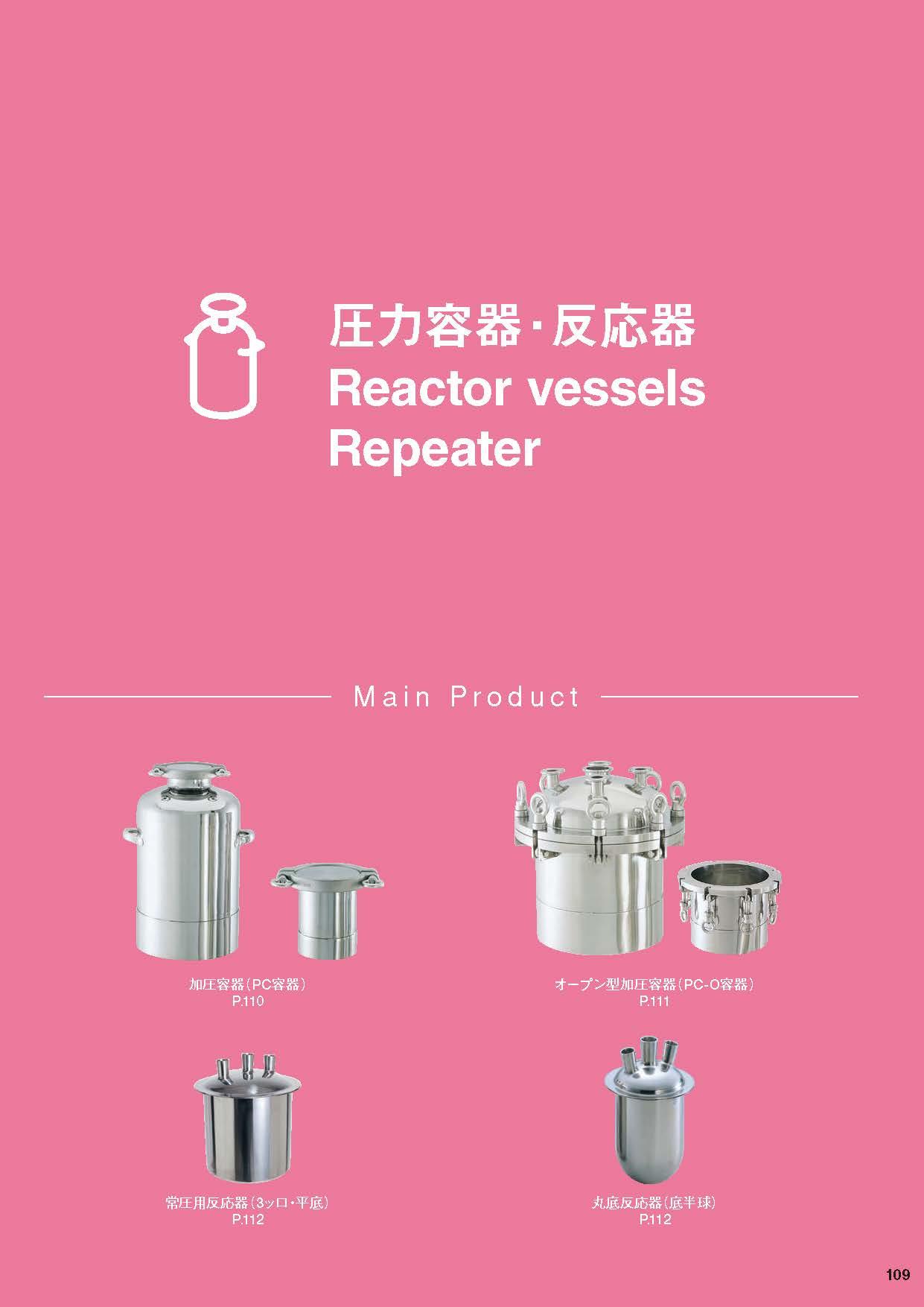 圧力容器・反応器