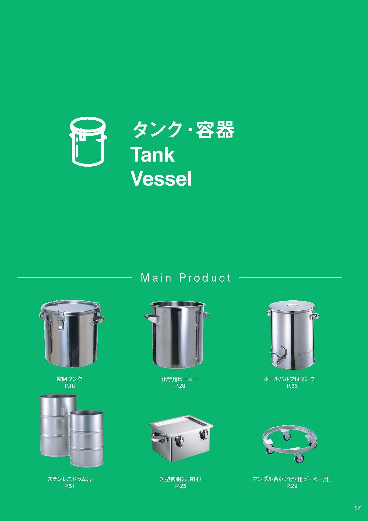 タンク・容器