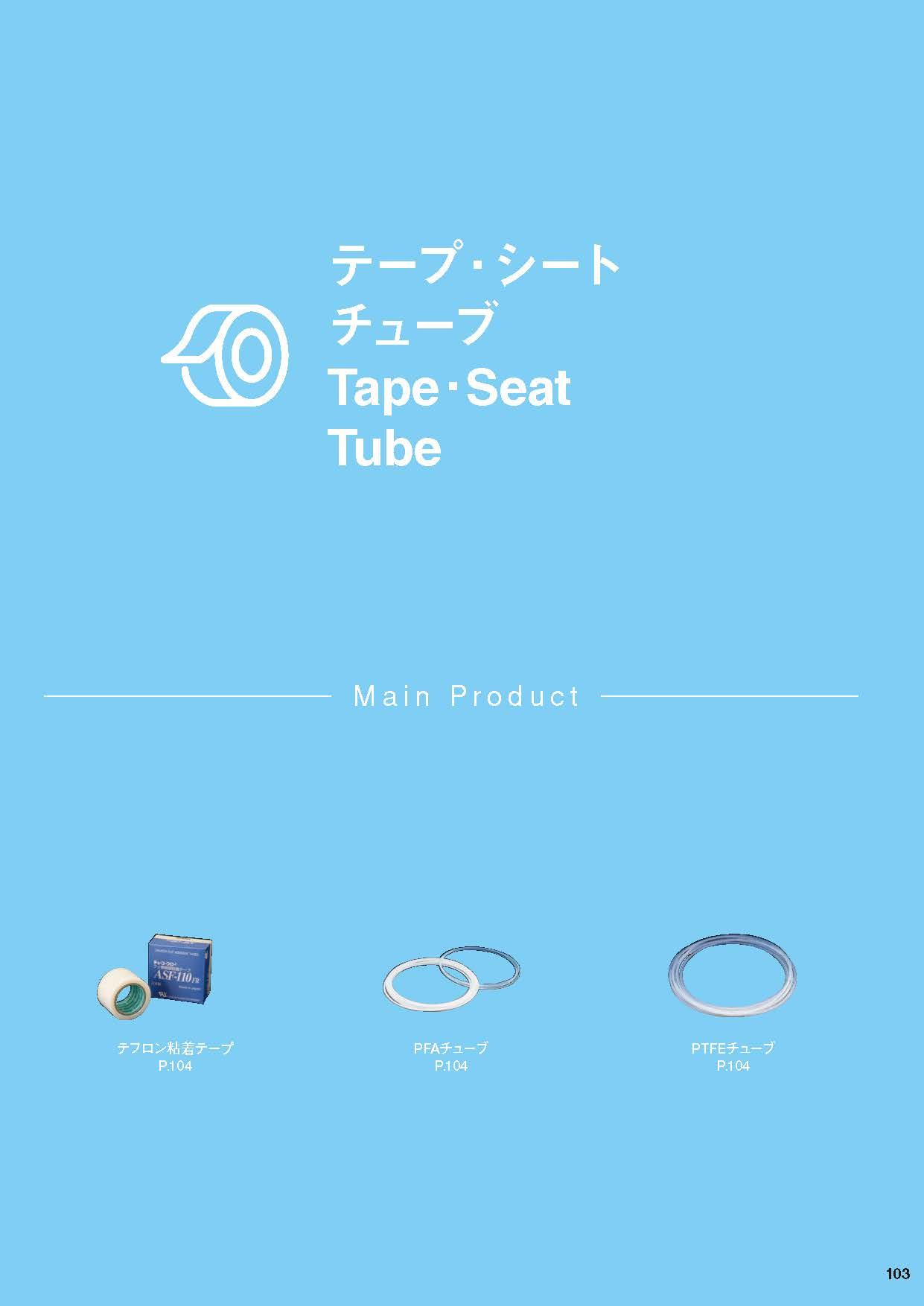 テープ・シート・チューブ