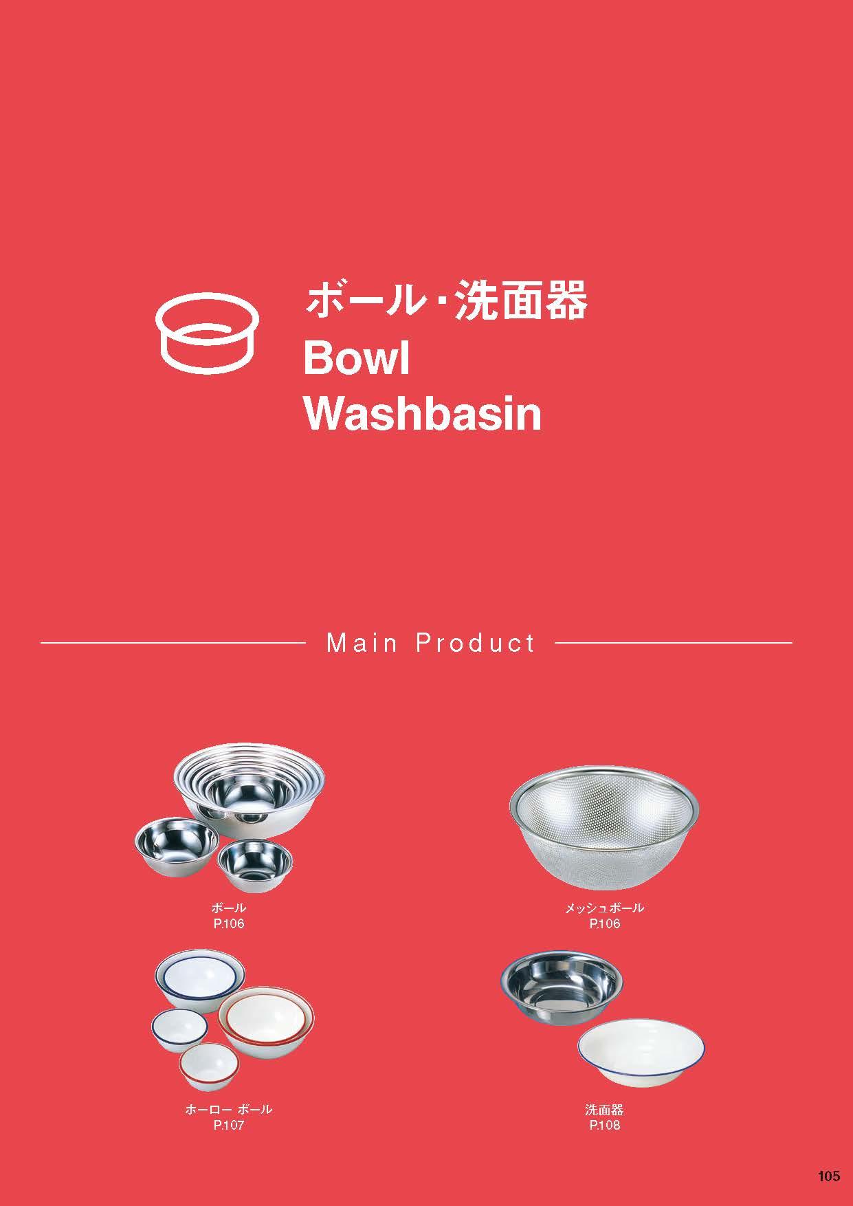 ボール・洗面器